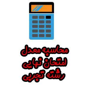 محاسبه ی معدل امتحان نهایی
