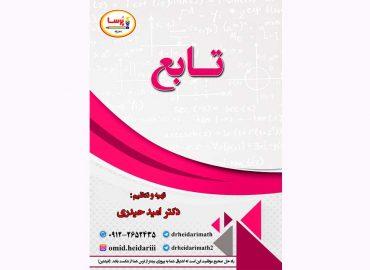 جزوه تابع دکتر امید حیدری چاپی