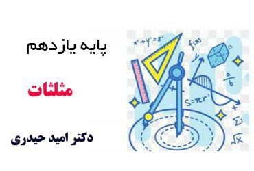 جزوه مثلثات یازدهم دکتر امید حیدری