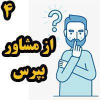 پرسش و پاسخ کنکوری 4: مطالعه هنگام بیماری