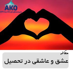 عشق و عاشقی در دوران تحصیل