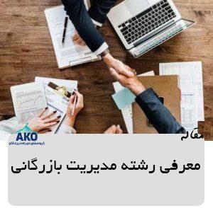 معرفی رشته مدیریت بازرگانی