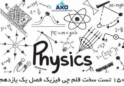 150 تست سخت قلم چی فیزیک فصل یک یازدهم