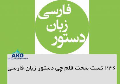236 تست سخت قلم چی دستور زبان فارسی