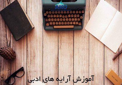 آموزش آرایه های ادبی