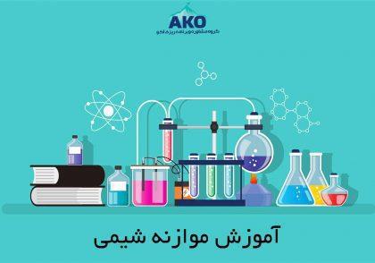 آموزش موازنه شیمی