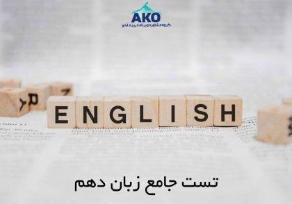 تست جامع زبان دهم