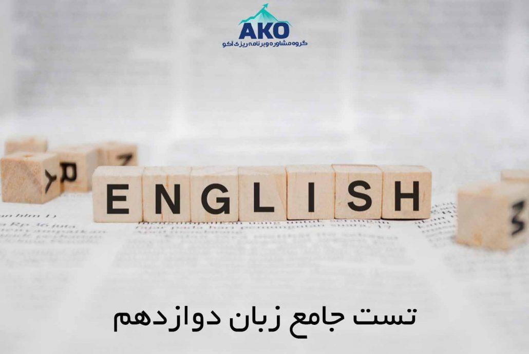 تست جامع زبان دوازدهم