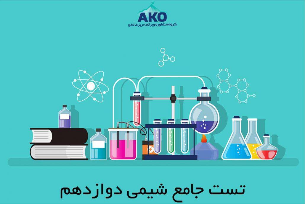 تست جامع شیمی دوازدهم