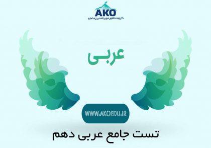 تست جامع عربی دهم