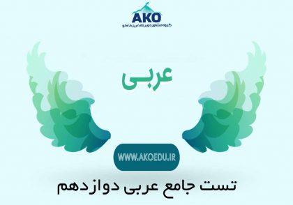 تست جامع عربی دوازدهم