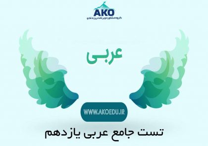 تست جامع عربی یازدهم