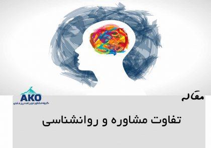 تفاوت مشاوره و روانشناسی