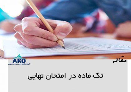 تک ماده در امتحان نهایی
