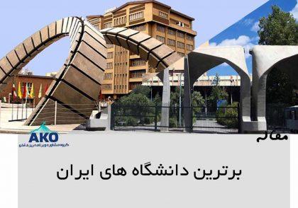 برترین دانشگاههای ایران
