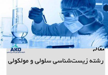رشته زیستشناسی سلولی و مولکولی
