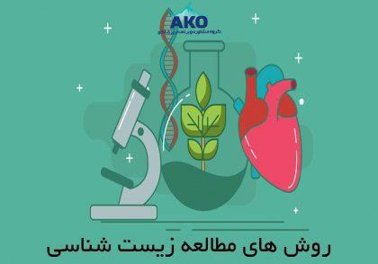 روش های مطالعه زیست شناسی