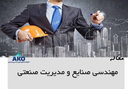 مهندسی صنایع و مدیریت صنعتی
