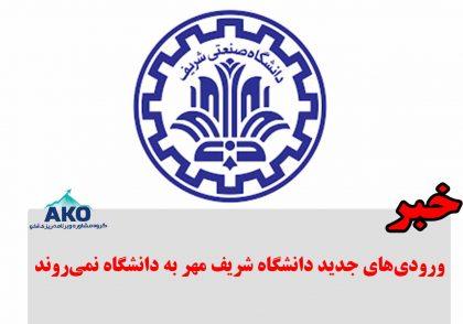 ورودیهای جدید دانشگاه شریف مهر به دانشگاه نمیروند