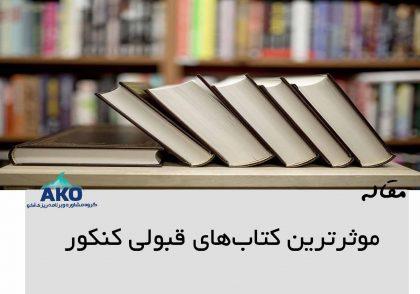موثرترین کتابهای قبولی کنکور